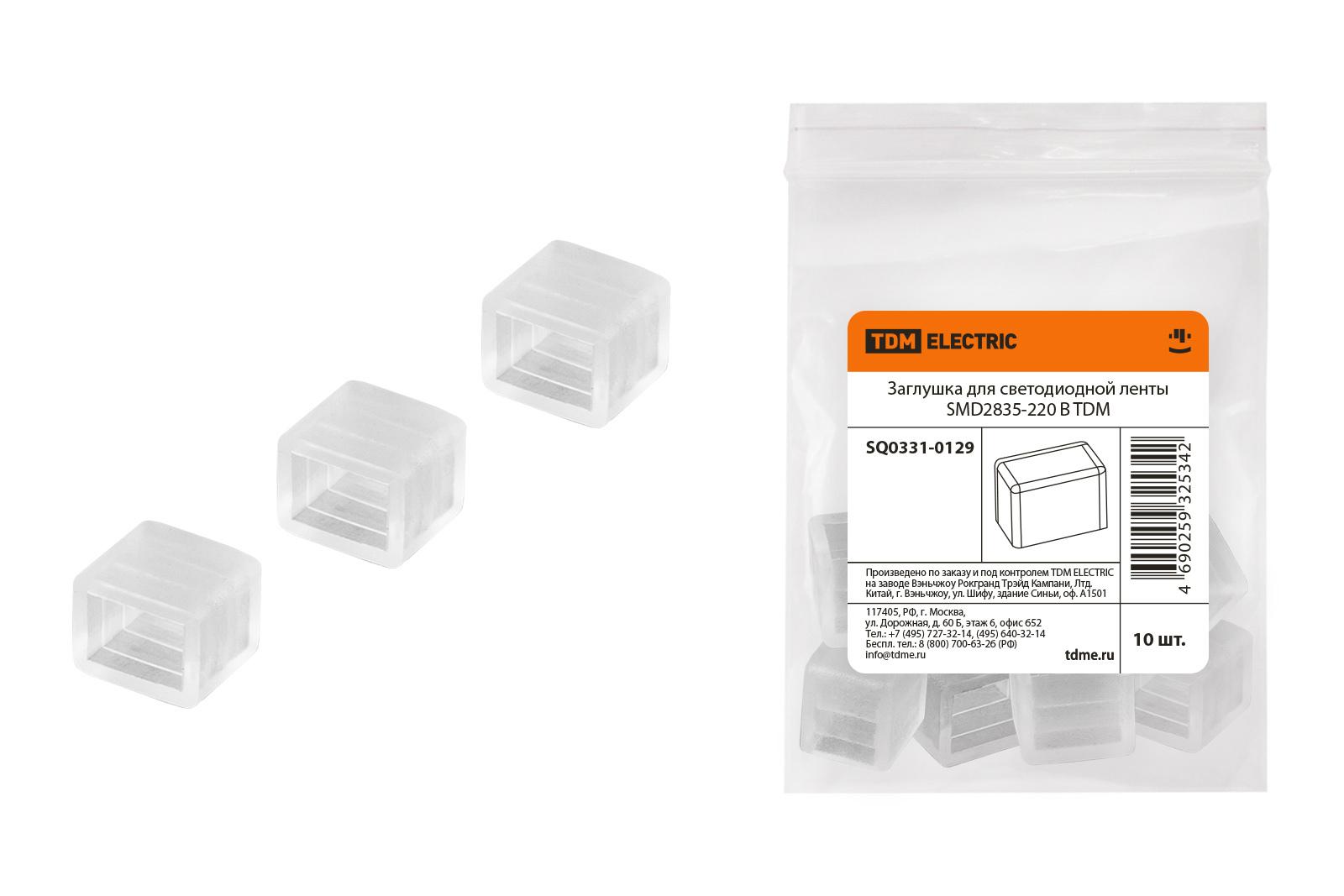 Заглушка для светодиодной ленты SMD2835-220 В TDM