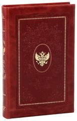 О любви к Отечеству. История государства Российского