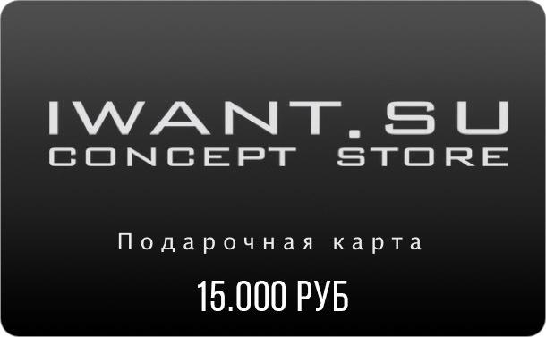 Подарочный сертификат на 15.000 рублей!
