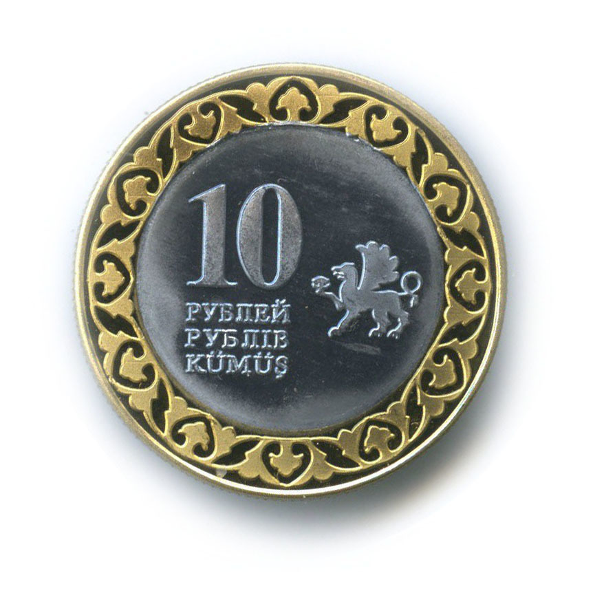 Сувенирная монета 10 рублей