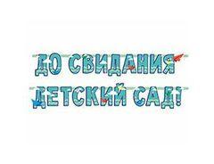 Гирл-буквы ДО СВИДАНИЯ ДЕТ САД 240см/П