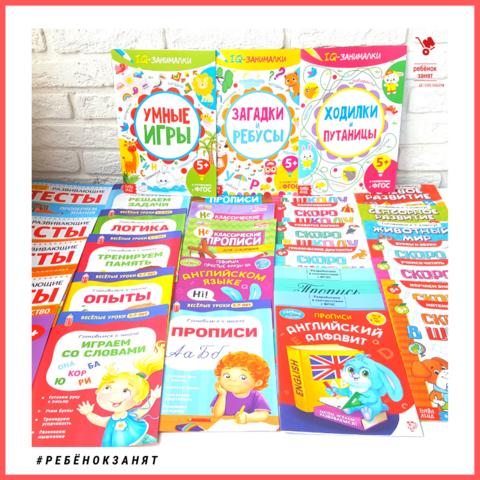 Детский набор развивающих книг для занятий с ребёнком в возрасте от 5 до 7 лет.
