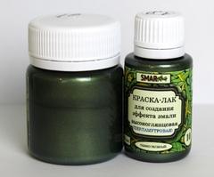 Краска-лак SMAR для создания эффекта эмали, Перламутровая. Цвет №10 Темно-зеленый