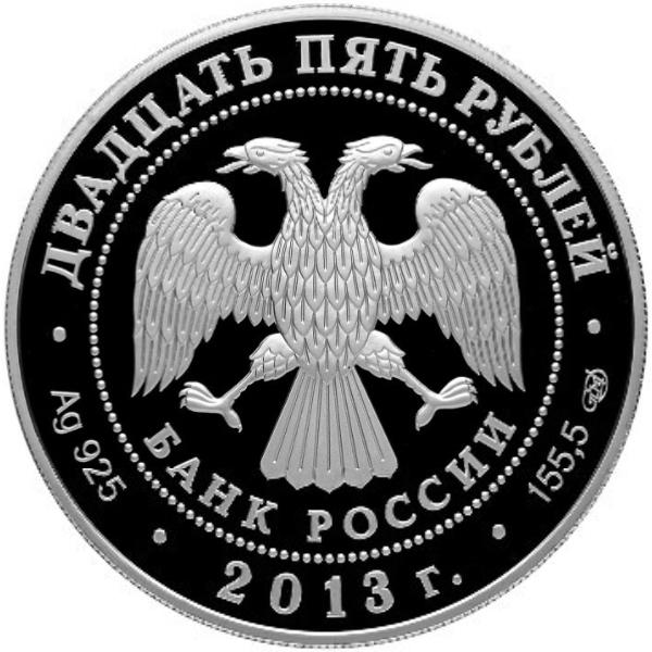 25 рублей.  Творчество Джузеппе Верди. 2013 год. Proof