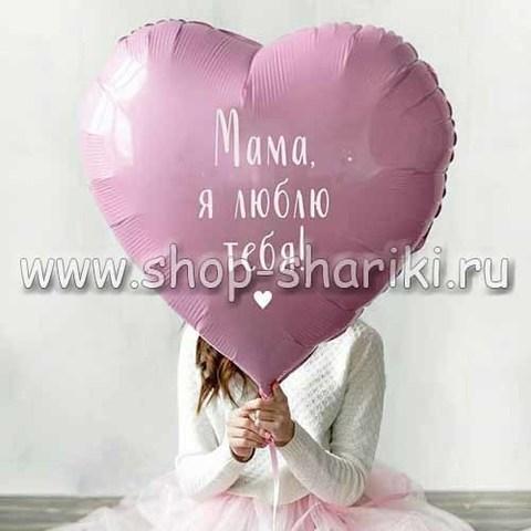 шар сердце Мама, я тебя люблю