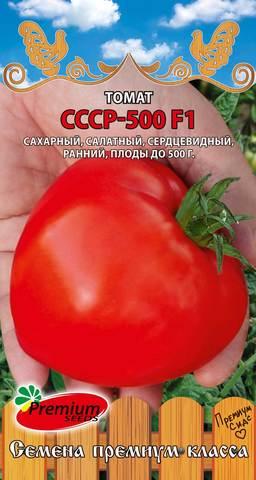 Семена Томат СССР-500 F1