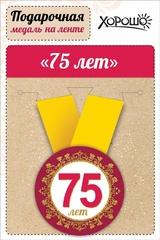 Медаль металлическая малая