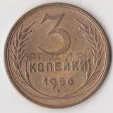 P0517, 1956, СССР, 3 копейки