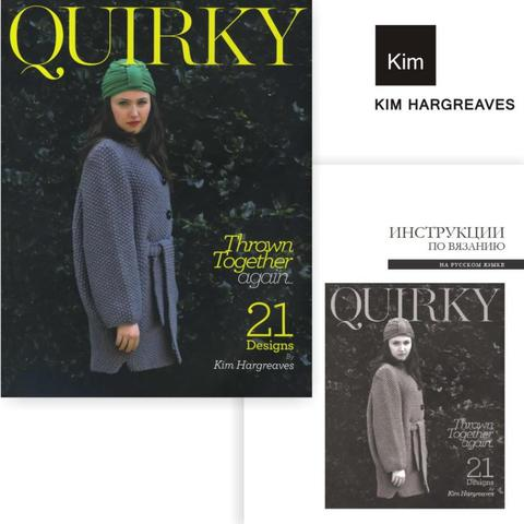 Книга QUIRKY Kim Hargreaves