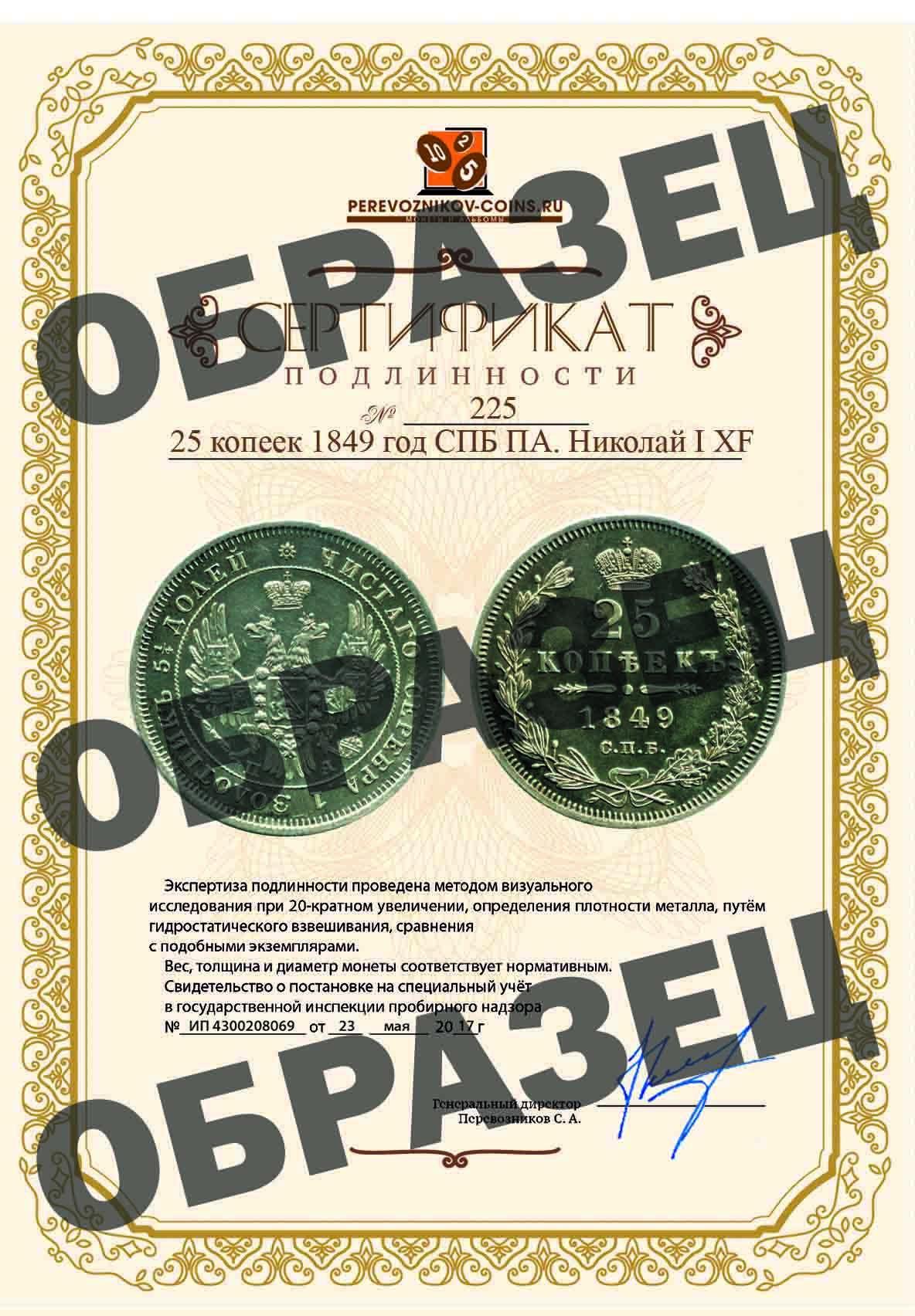 25 копеек 1849 год СПБ ПА. Николай I XF