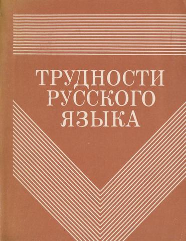 Трудности русского языка. Справочник журналиста