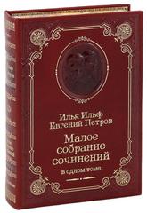 Ильф и Петров. Малое собрание сочинений