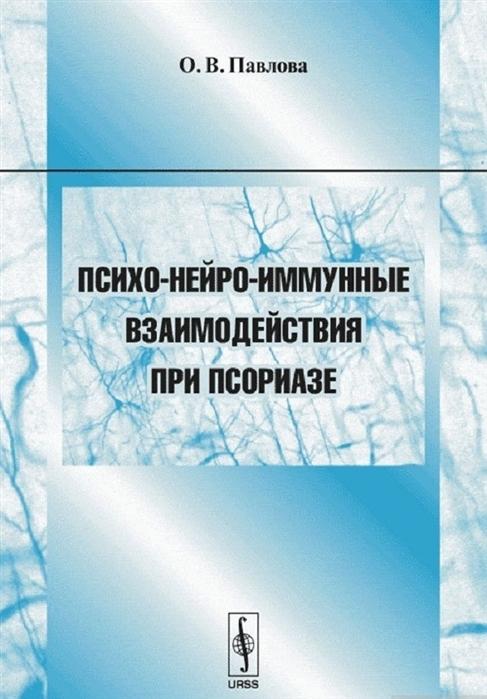 Новинки Психо-нейро-иммунные взаимодействия при псориазе psixo-neuro-immun.jpg