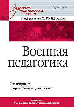 Военная педагогика. Учебник для вузов. 2-е изд., испр. и доп.