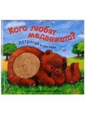 Потрогай и погладь. New2. Кого любят медвежата?