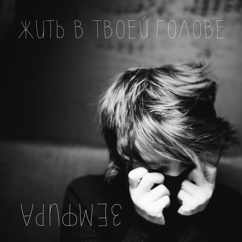 Земфира – Жить в твоей голове (CD, первый тираж)