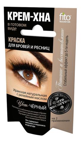 Фитокосметик Крем-хна для бровей и ресниц цвет черный 2*2мл