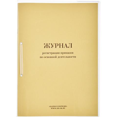 Бух книги Журнал регистрац.приказов по основ. видам дея-ти 64л.