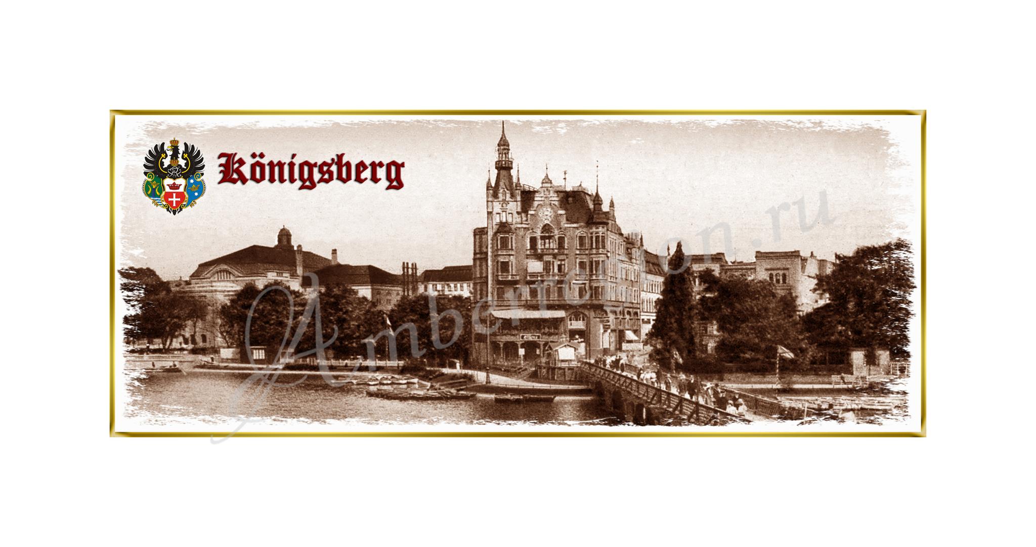 Открытка Кёнигсберг 7