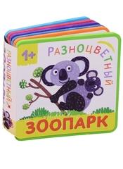 Разноцветный зоопарк. Коала