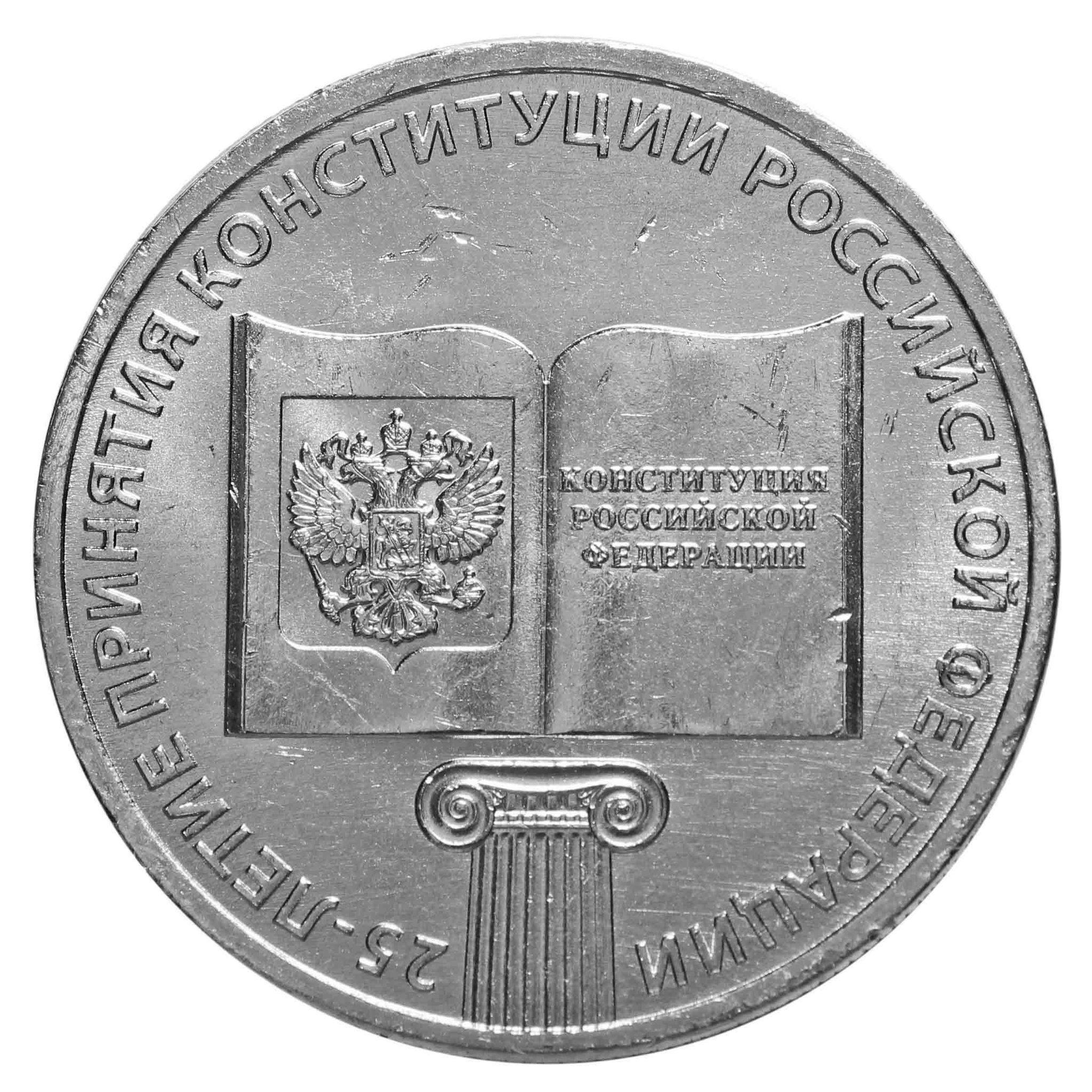 25 рублей. 25-летие принятия Конституции Российской Федерации. 2018 год