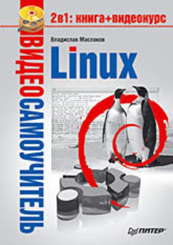 Видеосамоучитель. Linux (+DVD)