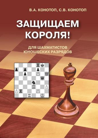 Электронная книга Защищаем короля! PDF файл