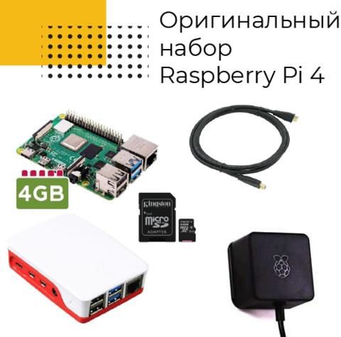 Оригинальный набор Raspberry Pi 4 (4Гб ОЗУ)