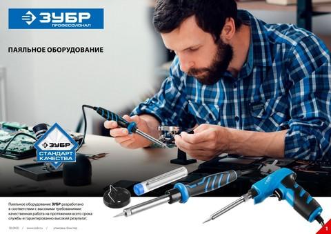 Электропаяльник ЗУБР