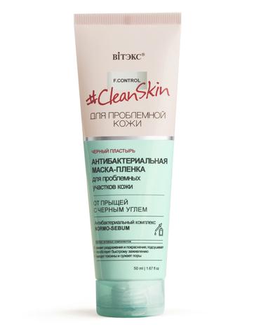 Витэкс #Clean Skin Антибактериальная маска-пленка для проблемных участков кожи от прыщей с черным углём 50мл