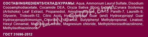 OLLIN MEGAPOLIS Шампунь-детокс на основе чёрного риса 400мл