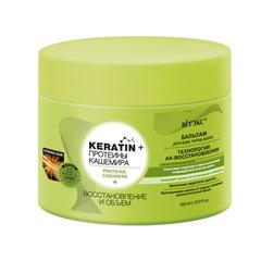 Keratin + протеины Кашемира БАЛЬЗАМ для всех типов волос Восстановление и объем, 300 мл