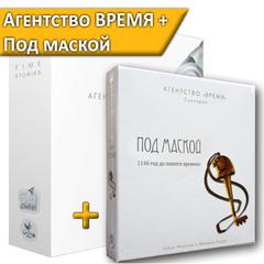 Агентство ВРЕМЯ + Под маской