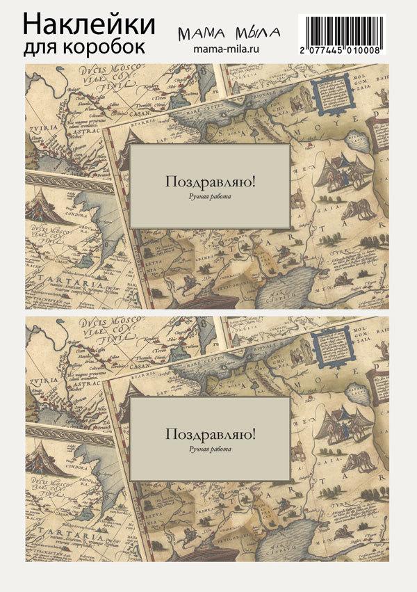 Наклейки на коробку Старинные карты