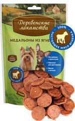 Деревенские лакомства для собак мини-пород Медальоны из ягненка