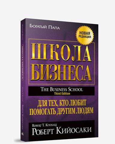 Школа бизнеса (2-е издание)
