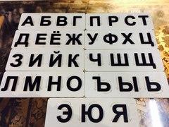 Обучающее пособие Печатные буквы с направлением