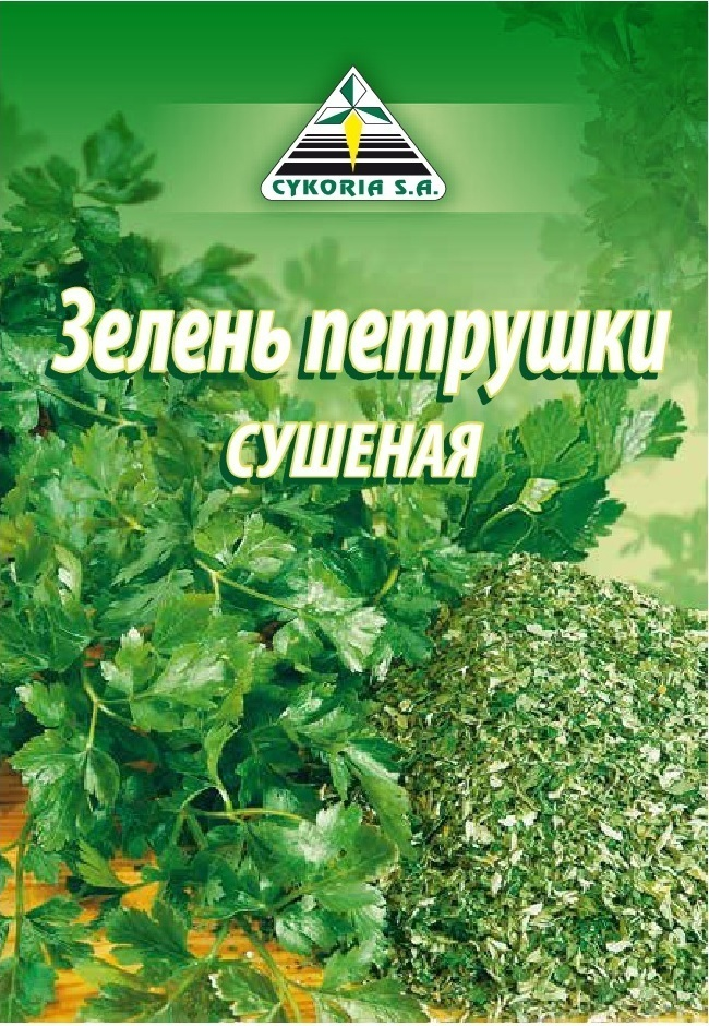Зелень петрушки сушеная, 10 гр.