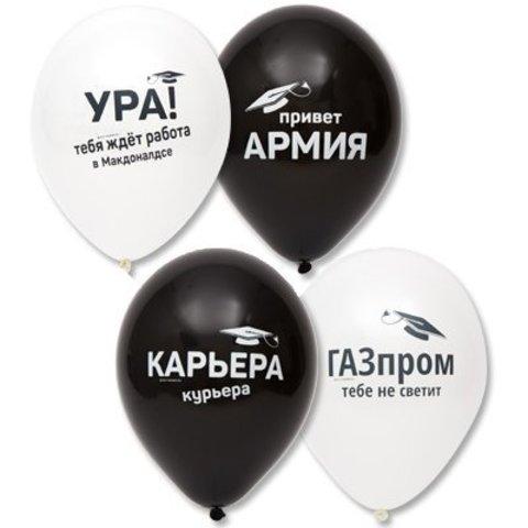 Воздушные шары Выпускной шуточные