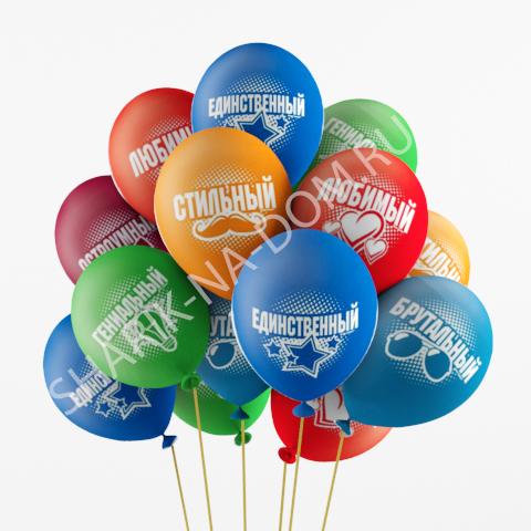 Воздушные шары под потолок Воздушные шары Хвалебные мужчинам Воздушные_шары_Хвалебные_мужские.jpg