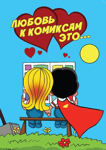 Любовь к комиксам это....