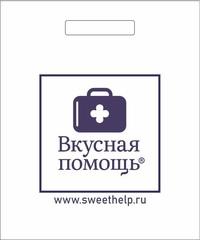 Пакет «Вкусная помощь» 40*50см