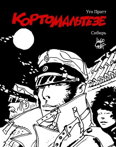 Корто Мальтезе. Сибирь (черно-белое издание)