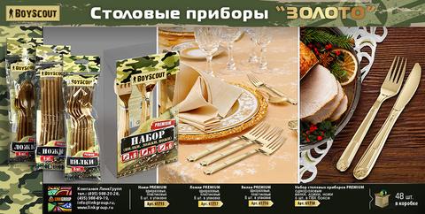 Ложки столовые premium золото, одноразовые, пластиковые  6 шт
