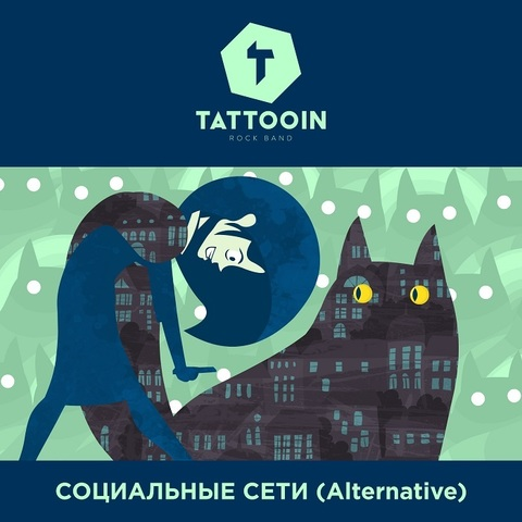 TattooIN – Социальные сети (Alternative) (Digital)