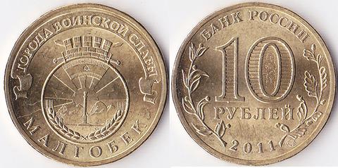 10 рублей 2011 Малгобек
