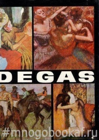 Edgar Degas (Эдгар Дега)