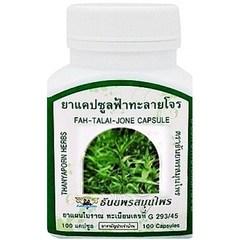 Капсулы при простуде вместо антибиотиков Фа Талай Джон (андрографис)