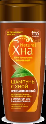 Фитокосметик Хна Natural Шампунь с хной омолаживающий Эффект биоламинирования 270мл