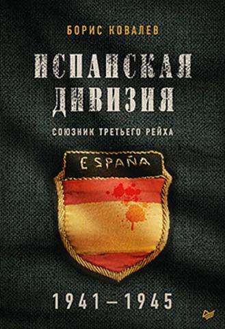 Испанская дивизия – союзник Третьего рейха. 1941-1945 гг.
